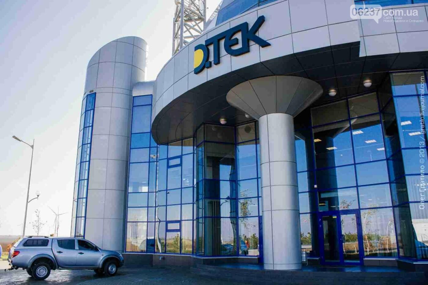 ДТЭК вернул жителям Донецкой области ошибочно оплаченные 15 млн гривен, фото-1