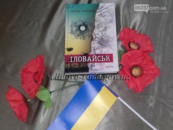 В Селидово открылась выставка, посвященная 5-й годовщине Иловайской трагедии, фото-1