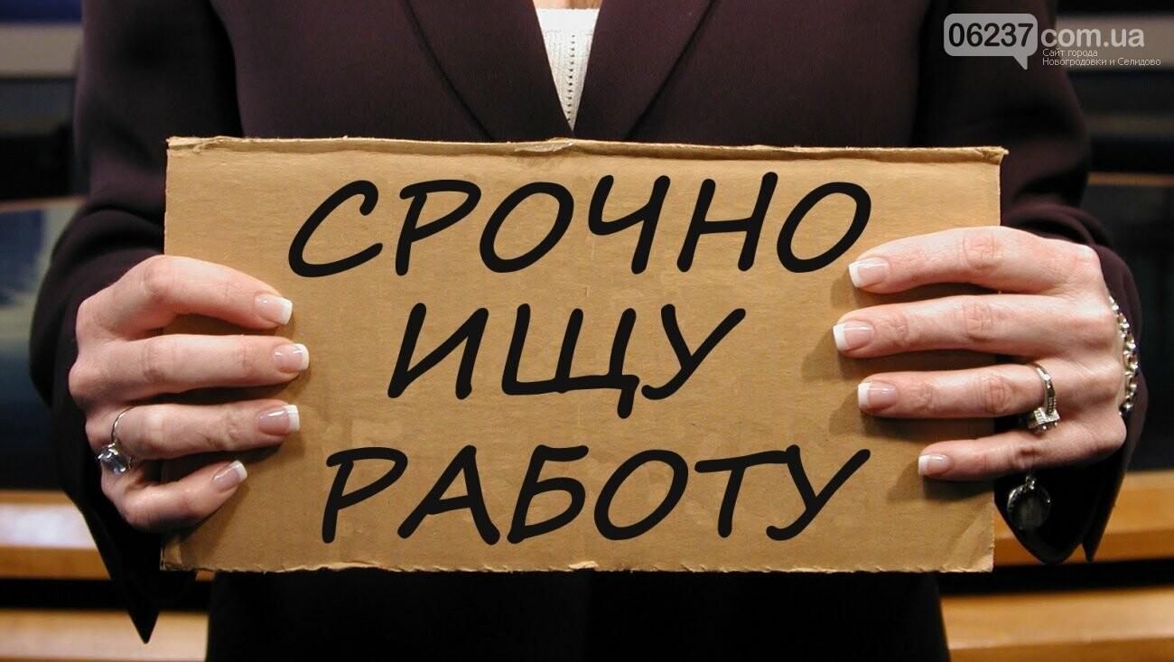 В Новогродовке на одну вакансию претендуют до 10 человек, фото-1