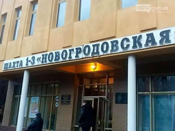 Горняки шахты «1-3 Новогродовская» обратились к Владимиру Зеленскому, фото-1