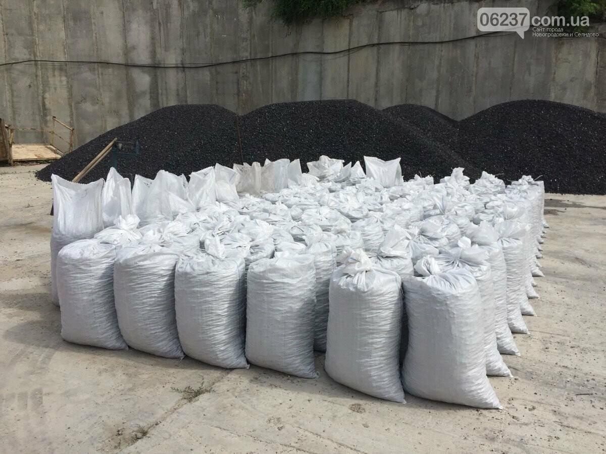 Трое жителей Новогродовки пытались «подзаработать» продажей украденного угля, фото-1