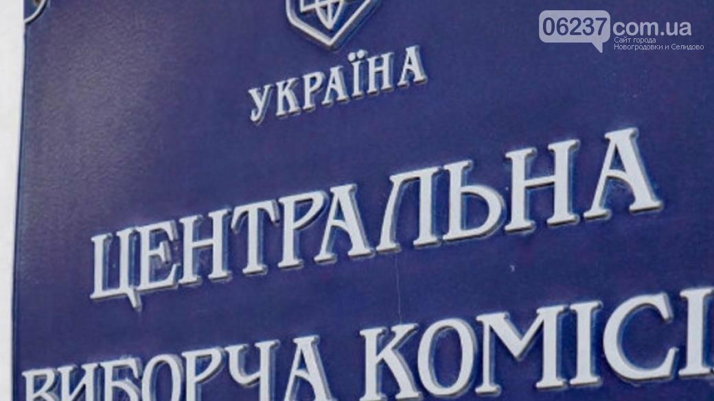 Центризбирком зарегистрировал 25 народных депутатов Украины, фото-1