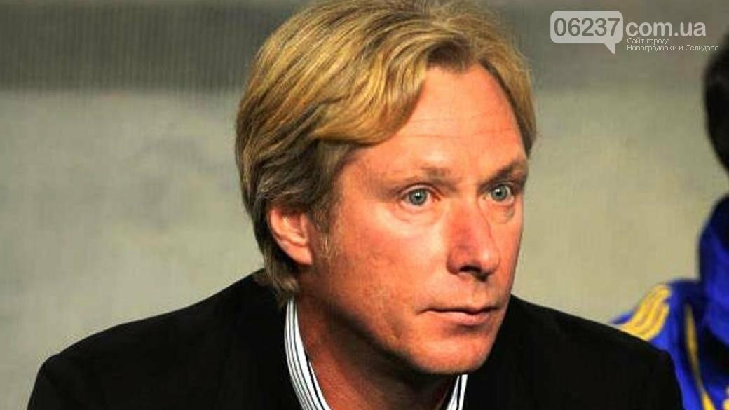 Названо имя нового тренера киевского «Динамо», фото-1