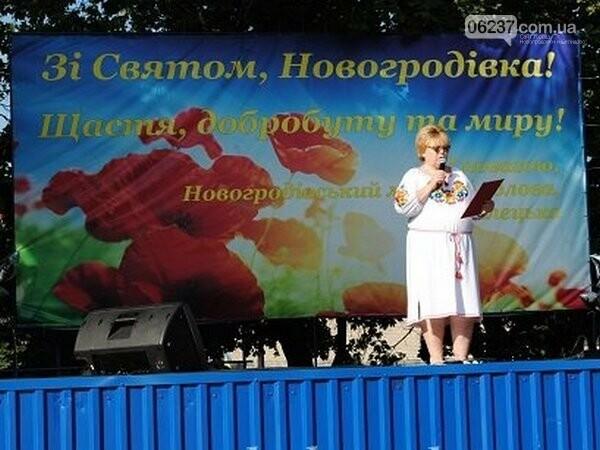 Как в Новогродовке отметили День Независимости Украины, фото-1