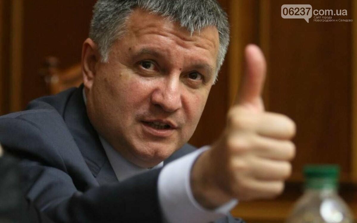 Возле Офиса президента митинг против Авакова, фото-1