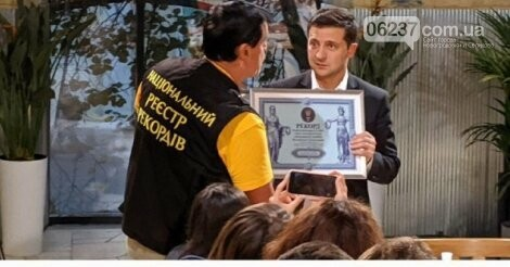 Зеленский на пресс-марафоне установил мировой рекорд, фото-1