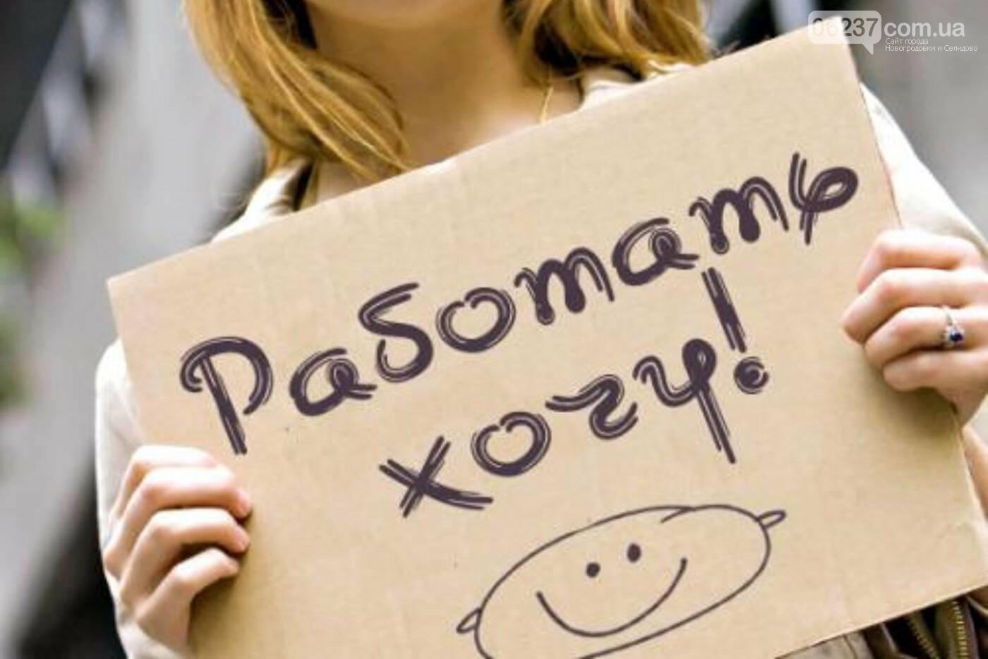 Треть украинцев продолжительное время не могут найти работу, фото-1