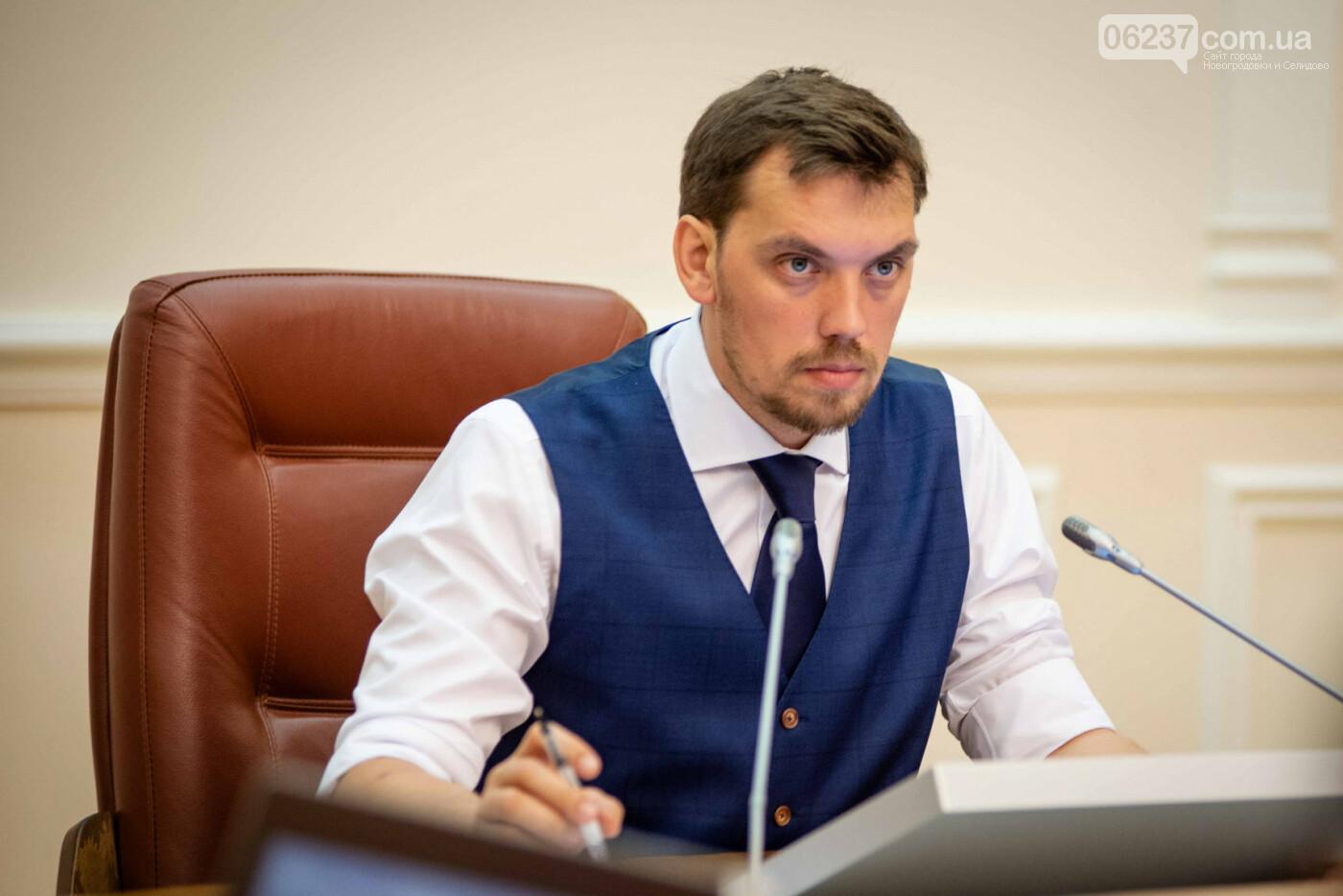 Гончарук заявил о подготовке Украины к «экономическому прыжку», фото-1