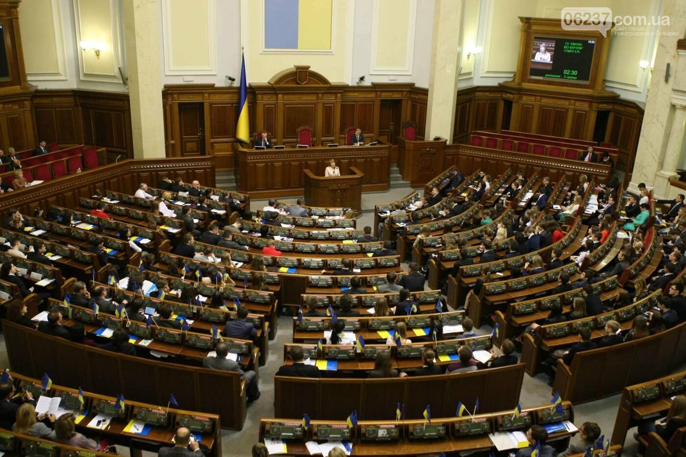 В Раде зарегистрирован законопроект об особом статусе Донбасса, фото-1