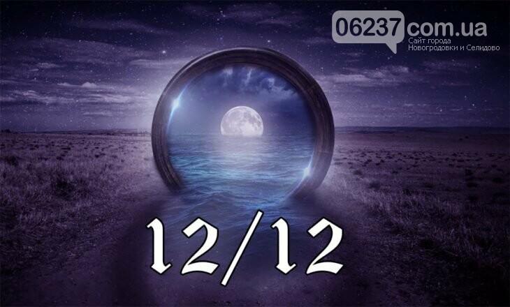 Дзеркальна дата грудня співпаде з повним Місяцем: саме 12.12 можна здійнити найзаповітніше бажання, фото-1