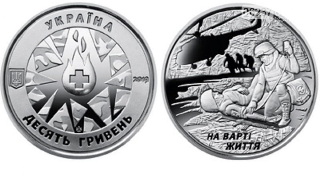 НБУ ввел в обращение памятные монеты, посвященные украинским военным и военным медикам, фото-1