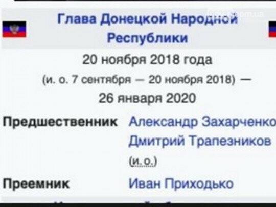 Что-то знают: российская Википедия отправила Пушилина в отставку, фото-1