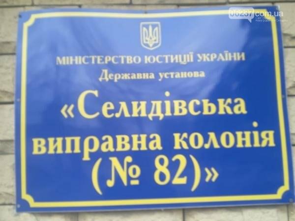 Руководство Селидовской исправительной колонии подозревают в вымогательстве, фото-1