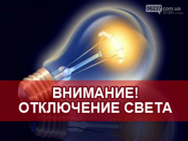 В ближайшие дни часть жителей Селидово останется без электроснабжения, фото-1