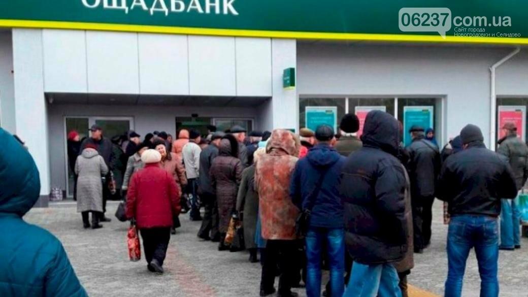Верховная Рада запретила «Ощадбанку» блокировать выплаты переселенцам на время карантина, фото-1