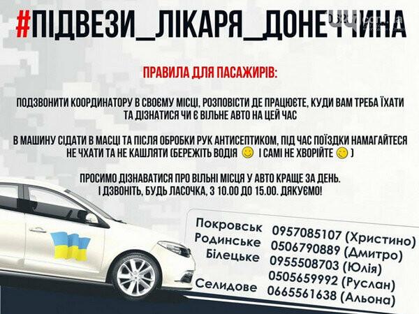 В Покровске, Селидово и Новогродовке волонтеры помогают медикам добраться до работы, фото-1