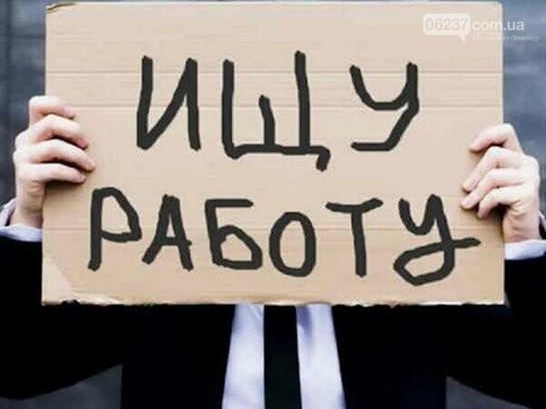 Из-за карантина уровень безработицы в Донецкой области увеличился почти на 70%, фото-1