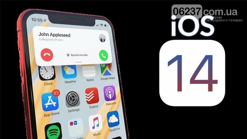 Apple поразила пользователей новыми функциями iOS 14, фото-1