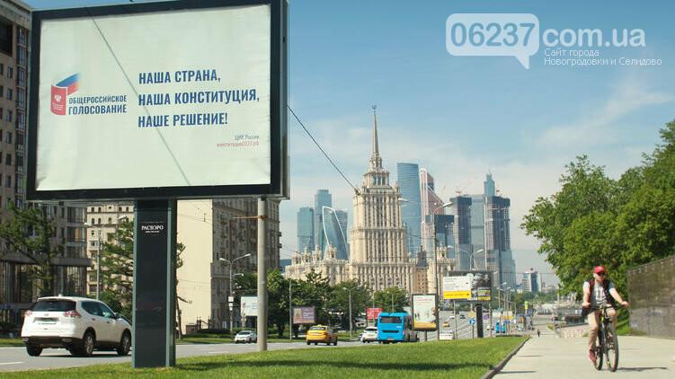 Сегодня в России стартует голосование за новую конституцию. Что это значит для Украины? Пять главных вопросов, фото-1