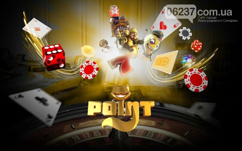 Онлайн-казино PointLoto - доступная и выгодная рулетка, фото-1
