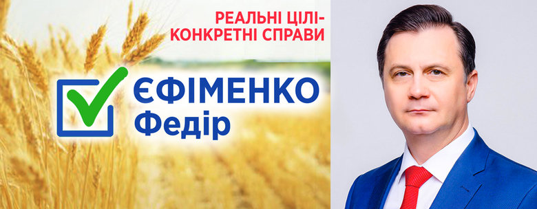 Передвиборна програма кандидата у народні депутати України в одномандатному виборчому округу № 59