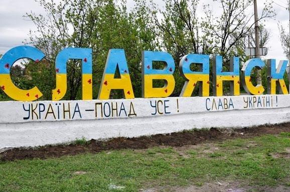 История Славянска, о которой вы еще не слышали , фото-2
