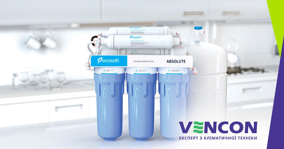 Какой фильтр для воды лучше для квартиры - выбираем вместе с Vencon, фото-1