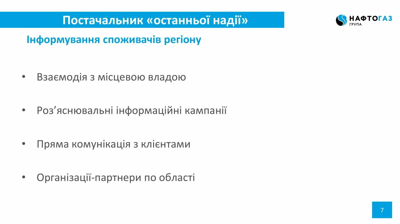 Клієнти «Донецькоблгазу» до 1 грудня повинні обрати нового постачальника газу – Максим Рабінович, фото-7