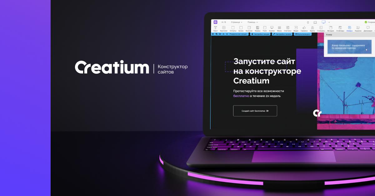 Конструктор сайтов Creatium: история развития, фото-2